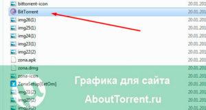 Дистрибутив BitTorrent
