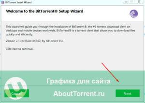 Мастер установки BitTorrent