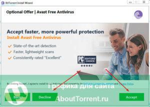 Предложение установить Avast Antivirus