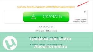 Скачиваем торрент-файл