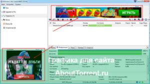 Отображение рекламных блоков в uTorrent