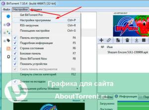 Переходим к настройке программы BitTorrent