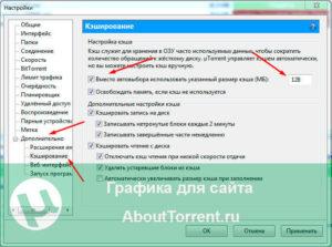 Настройки кеширования в utorrent