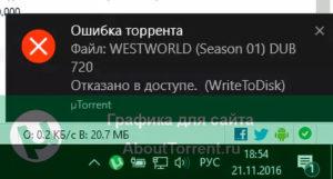 """Ошибка """"Отказано в доступе (writetodisk)"""", в uTorrent"""